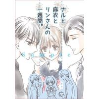 Doujinshi - Novel - Ghost Hunt / Naru x Mai (ナルと麻衣とリンさんの一週間。) / umbra in luce