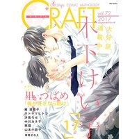 Boys Love (Yaoi) Comics - CRAFT (CRAFT vol.72―ORIGINAL COMIC ANTHOLOGY (H&C Comics))