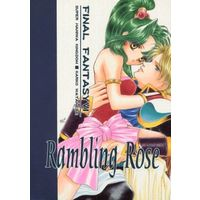 Doujinshi - Final Fantasy Series / Edgar Roni Figaro x Tina (Final Fantsy Series) (Rambling Rose) / スーパーはにわ王国