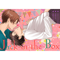 [Boys Love (Yaoi) : R18] Doujinshi - Shingeki no Kyojin / Eren x Levi (Jack-in-the-Box) / HEAT BOY