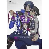 [Boys Love (Yaoi) : R18] Doujinshi - Manga&Novel - Anthology - K (K Project) / Saruhiko x Reisi (かわいい狂犬の躾けかた) / るるる堂 蟻塚