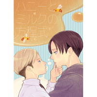 [Boys Love (Yaoi) : R18] Doujinshi - Manga&Novel - Anthology - Shingeki no Kyojin / Erwin x Levi (ハニーとミルクの方程式) / ペコリリス