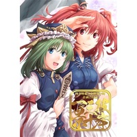 Doujinshi - Manga&Novel - Anthology - Touhou Project / Eiki & Komachi (彼岸三十一景) / 葉々庵×EYE SPLICE