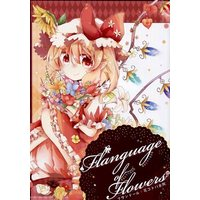 Doujinshi - Illustration book - Anthology - Touhou Project / Flandre Scarlet (Flanguage of Flowers) / 綿り蟹