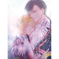 [Boys Love (Yaoi) : R18] Doujinshi - Novel - Legend of the Galactic Heroes / Oskar von Reuenthal x Wolfgang Mittermeyer (ぎんのあめふるふる) / TOW