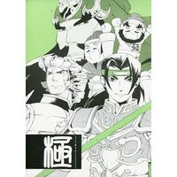 Doujinshi - Dynasty Warriors (極 (キワメ)) / as