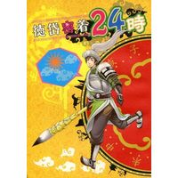 Doujinshi - Dynasty Warriors / Ma Dai (徳岱密着24時) / MIST