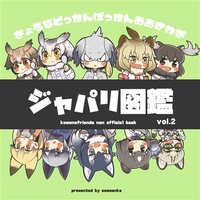 Doujinshi - Illustration book - Kemono Friends / Shoebill & Serval (ジャパリ図鑑vol.2) / そこそこ幸せな生活