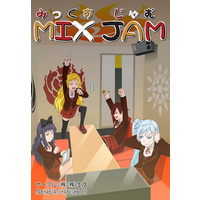 Doujinshi - Illustration book - RWBY (MIX JAM) / (株)(株)支店