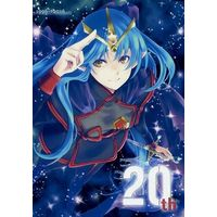 Doujinshi - Anthology - Seikai no Monshou (20th 祝・星界20周年。) / @seikai_20th