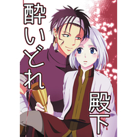 Doujinshi - The Heroic Legend of Arslan / Gieve  x Arslan (酔いどれ殿下) / 世界館
