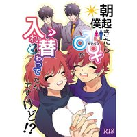 [Boys Love (Yaoi) : R18] Doujinshi - Novel - Blood Blockade Battlefront / Steven A Starphase & Leonard Watch (朝起きたら僕と性別が入れ替わってたんですけど?!) / Insomnia