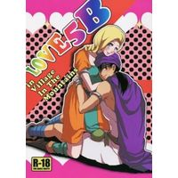 Doujinshi - Dragon Quest (LOVE5B -in Village In The Mountains-) / RE:CHLO