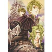 Doujinshi - Fire Emblem : The Binding Blade / Perceval (行き場のない思い) / Approx