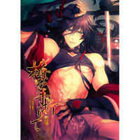 [Boys Love (Yaoi) : R18] Doujinshi - Novel - Anthology - Touken Ranbu / Mob Character x Izumi no Kami Kanesada (梅を手折りて) / モブ兼アンソロ企画