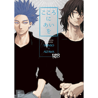 [Boys Love (Yaoi) : R18] Doujinshi - Manga&Novel - Anthology - My Hero Academia / Shinsou Hitoshi x Aizawa Shouta (こころにあいを) / 4o5Notfound
