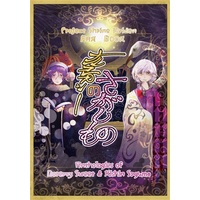 Doujinshi - Anthology - Touhou Project / Kishin Sagume & Doremy Sweet (ナルコレプシーのさがしもの) / Luminary