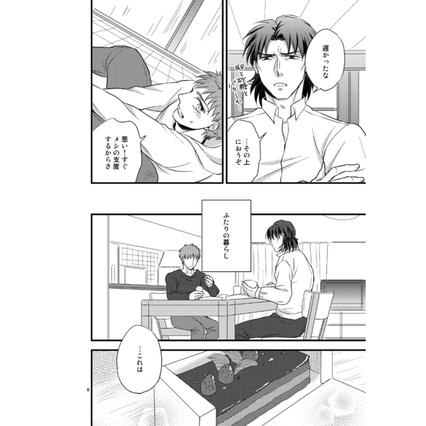 Doujinshi - Fate/stay night / Shirou x Kirei (パティシエ少年と食客のくらし) / nanna