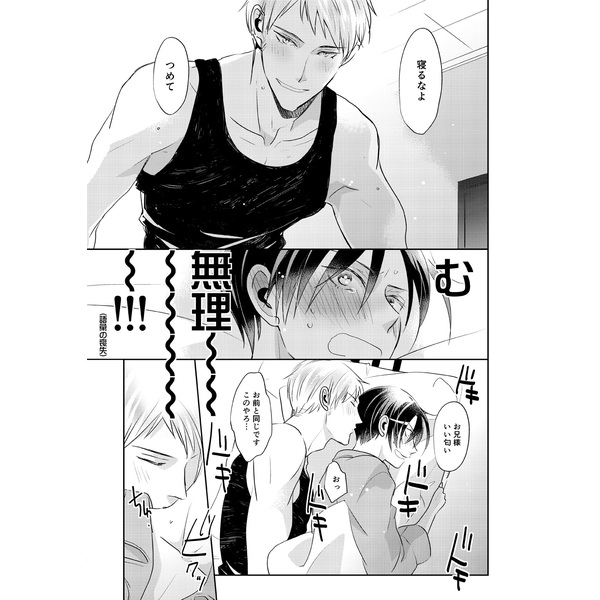 [Boys Love (Yaoi) : R18] Doujinshi - Hetalia / Prussia x Southern Italy (Stamp vol.34) / Receipt