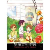 Doujinshi - Compilation - Hetalia / United Kingdom x Japan (水曜日の子供) / ketsuban
