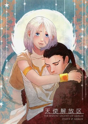 Doujinshi - Anthology - The Heroic Legend of Arslan / Daryun x Arslan (天使開放区) / こまこ & 米こうじ & m:m
