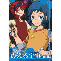 Doujinshi - GUNDAM BUILD FIGHTERS / Aria von Reiji Asuna & All Characters & Nils Nielsen & Sei Iori (震える宇宙・前編) / Paper Fort