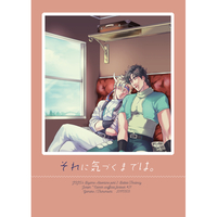 Doujinshi - Jojo Part 2: Battle Tendency / Joseph x Caesar (それに気づくまでは。) / Tsurumachi