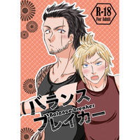 [Boys Love (Yaoi) : R18] Doujinshi - Novel - Final Fantasy XV / Prompto x Gladiolus (バランスブレイカー) / HOODOO