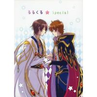 Doujinshi - Manga&Novel - Anthology - Code Geass / Lelouch x Suzaku (るるくる★Special) / ZIG ZAG