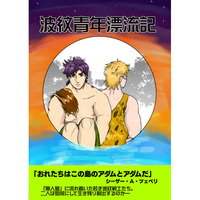 Doujinshi - Jojo Part 2: Battle Tendency / Caesar x Joseph (波紋青年漂流記) / UNIVERSE