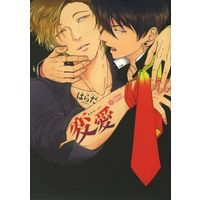 Boys Love (Yaoi) Comics - Henai (変愛) / Harada