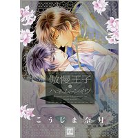Boys Love (Yaoi) Comics - Gouman Ouji to Honeymoon Eve (傲慢王子とハネムーンイヴ (花音コミックス) Gouman Ouji to Honeymoon Eve) / Koujima Naduki