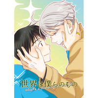 Doujinshi - Anthology - Yuri!!! on Ice / Katsuki Yuuri x Victor (世界は僕らのもの) / グレーの天然水