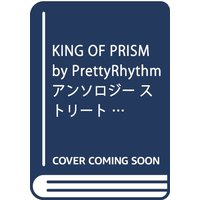 Anthology Comics - King of Prism by Pretty Rhythm (KING OF PRISM by PrettyRhythm アンソロジー ストリートのカリスマ: プリンセス・コミックスDX) / プリンセス編集部
