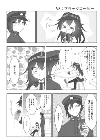 Doujinshi - Kantai Collection / Akatsuki & Houshou & Kongou (暁ファイアワークス) / けるとす