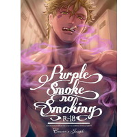 [Boys Love (Yaoi) : R18] Doujinshi - Jojo Part 2: Battle Tendency / Caesar x Joseph (purple smoke, no smoking) / sch,mi