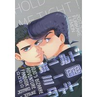[Boys Love (Yaoi) : R18] Doujinshi - Jojo Part 4: Diamond Is Unbreakable / Jyoutarou x Jyosuke (ホールドミータイト!) / ふりかけレモン
