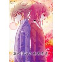 [Boys Love (Yaoi) : R18] Doujinshi - Manga&Novel - Anthology - Vanguard Series / Toshiki x Ren (翼の折れた先導者達) / 紙yasuri/美影燐