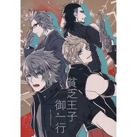 Doujinshi - Final Fantasy XV / All Characters (Final Fantasy) (貧乏王子御一行) / W0LF