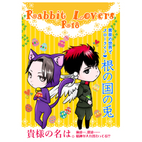 [Boys Love (Yaoi) : R18] Doujinshi - Manga&Novel - Joker Game / Sakuma x Miyoshi (Rabbit Lovers) / 煉獄