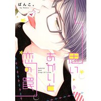 Boys Love (Yaoi) Comics - drap Comics (思いあがりと恋の罠 (drap COMICS DX)) / ぱんこ。