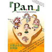 Doujinshi - Manga&Novel - Anthology - IM@S: Cinderella Girls / Producer & Oohara Michiru (大原みちる合同誌『P.A.N.』) / フゴフゴの森