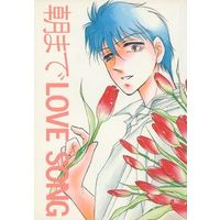 Doujinshi - Yoroiden Samurai Troopers / All Characters (Samurai Troopers) (【準備号】朝までLOVE SONG) / けろっぴHOUSE