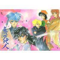 Doujinshi - Manga&Novel - Yoroiden Samurai Troopers / All Characters (Samurai Troopers) (真・天地人) / Y.M.T win.SPECIAL