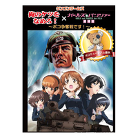 Doujin Items - GIRLS-und-PANZER / All Characters