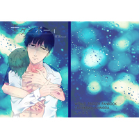 [Boys Love (Yaoi) : R18] Doujinshi - Novel - WORLD TRIGGER / Tachikawa Kei x Shinoda Masafumi (モダンボーイ) / こいとら