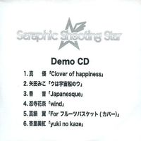 Doujin Music - Demo CD / Seraphic Shooting Star / Seraphic Shooting Star