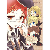 Doujinshi - The Royal Tutor / Heine Wittgenstein & Kai (半熟王子にご教授を。) / Tsubaki Cafe