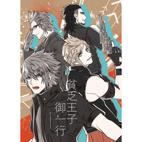 Doujinshi - Final Fantasy Series / All Characters (Final Fantasy) (貧乏王子御一行) / W0LF