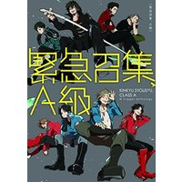 Doujinshi - Anthology - WORLD TRIGGER (緊急召集、A級 (mimi.comics))